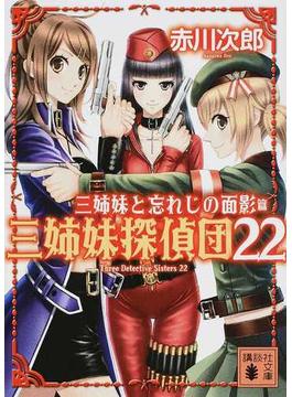 三姉妹探偵団 22 三姉妹と忘れじの面影(講談社文庫)