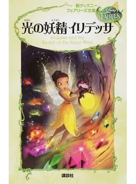 光の妖精イリデッサ