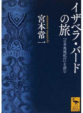 イザベラ・バードの旅 『日本奥地紀行』を読む(講談社学術文庫)