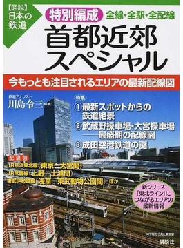 特別編成首都近郊スペシャル全線・全駅・全配線 今もっとも注目されるエリアの最新配線図