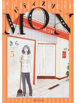 パティスリーMON 5(集英社文庫コミック版)