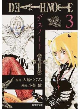 デスノート 3(集英社文庫コミック版)