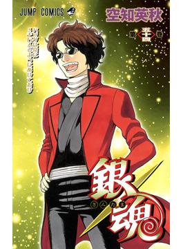 銀魂 第54巻 バッグは常に5千万入るようにあけておけ(ジャンプコミックス)