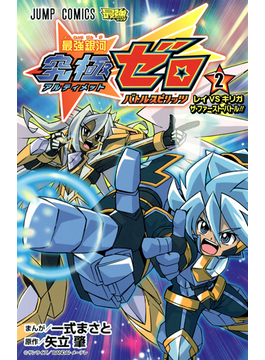 最強銀河究極ゼロバトルスピリッツ 2 レイVSキリガ ザ・ファースト・バトル!!(ジャンプコミックス)