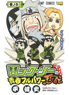 ロック・リーの青春フルパワー忍伝 6 木ノ葉学園!!(ジャンプコミックス)