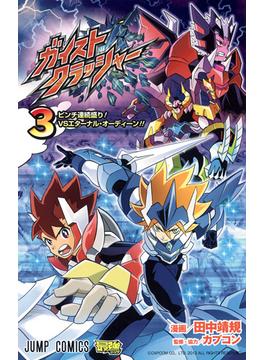 ガイストクラッシャー 3 ピンチ連続盛り!VSエターナル・オーディーン!!(ジャンプコミックス)