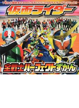仮面ライダー全戦士パーフェクトずかん 1号から鎧武まで400しゅるいいじょうのライダーがとうじょう!!