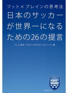 日本のサッカーが世界一になるための26の提言 フット×ブレインの思考法