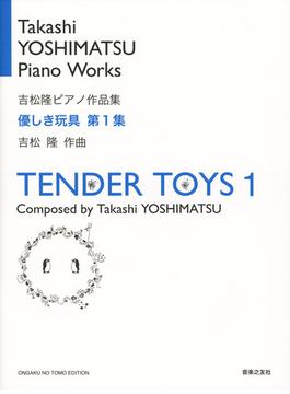 優しき玩具 吉松隆ピアノ作品集 第1集