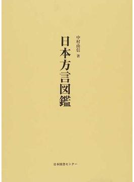 日本方言図鑑 復刻