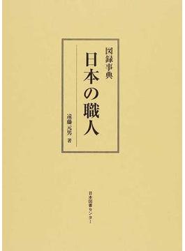 日本の職人 図録事典 復刻
