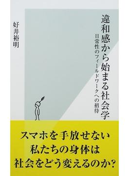 違和感から始まる社会学 日常性のフィールドワークへの招待(光文社新書)