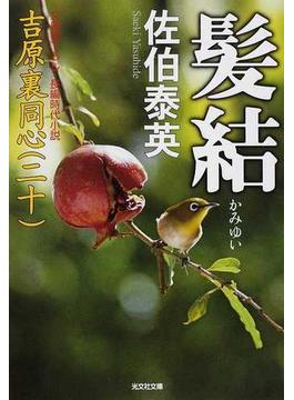 髪結 文庫書下ろし/長編時代小説(光文社文庫)