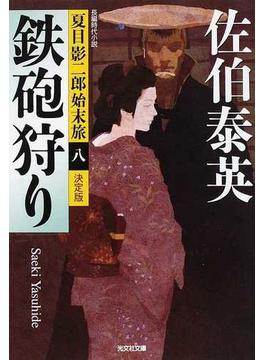 鉄砲狩り 長編時代小説 決定版(光文社文庫)