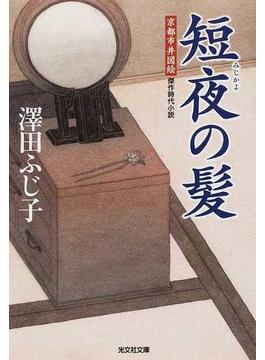 短夜の髪 傑作時代小説(光文社文庫)