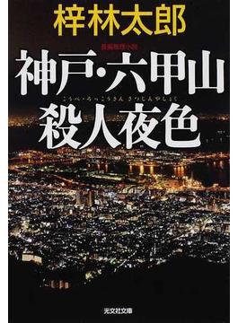 神戸・六甲山殺人夜色 長編推理小説(光文社文庫)