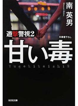 甘い毒(光文社文庫)