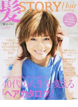 髪STORY Hair Catalog 40代の人生を変える「ヘアカタログ」! Vol.02