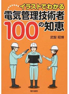 イラストでわかる電気管理技術者100の知恵 PART1