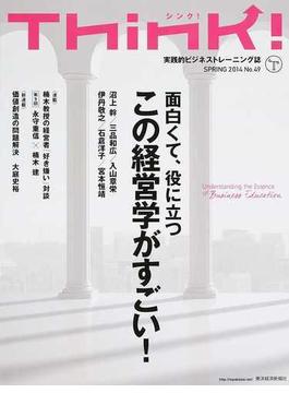 Think! 実践的ビジネストレーニング誌 No.49(2014SPRING) この経営学がすごい!