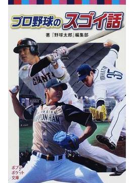 プロ野球のスゴイ話(ポプラポケット文庫)
