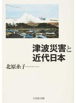 津波災害と近代日本
