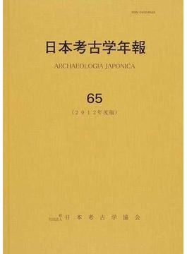 日本考古学年報 65(2012年度版)