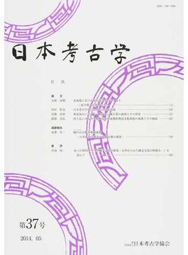 日本考古学 第37号