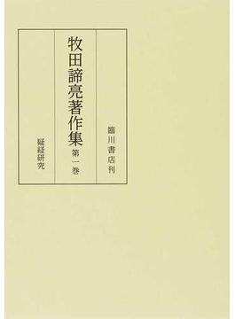 牧田諦亮著作集 第1巻 疑経研究