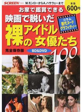 お家で鑑賞できる裸のアイドル女優たち100 完全保存版