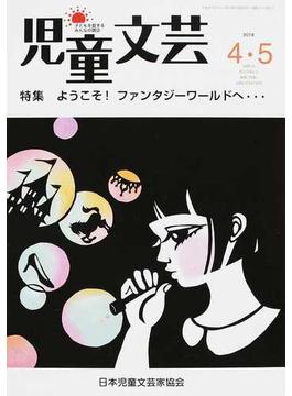 児童文芸 第60巻第2号(2014年4−5月号) ようこそ!ファンタジーワールドへ…