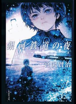 【語注付】銀河鉄道の夜(集英社文庫)