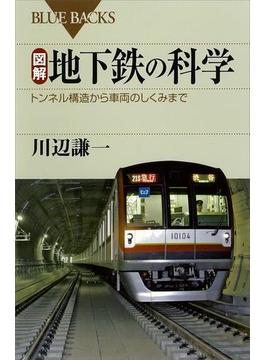 図解 地下鉄の科学 トンネル構造から車両のしくみまで(講談社ブルーバックス)