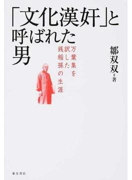 「文化漢奸」と呼ばれた男 万葉集を訳した銭稲孫の生涯