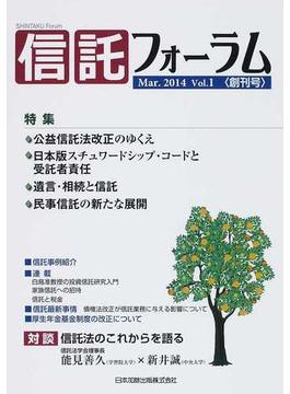 信託フォーラム Vol.1〈創刊号〉(2014Mar.)