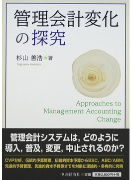 管理会計変化の探究