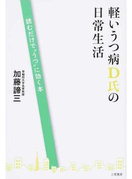 """軽いうつ病D氏の日常生活 読むだけで""""うつ""""に効く本"""