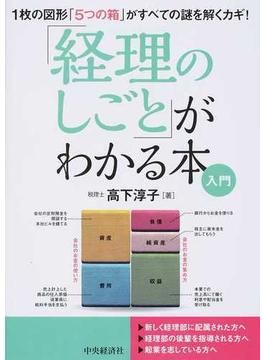 「経理のしごと」がわかる本入門 1枚の図形「5つの箱」がすべての謎を解くカギ!