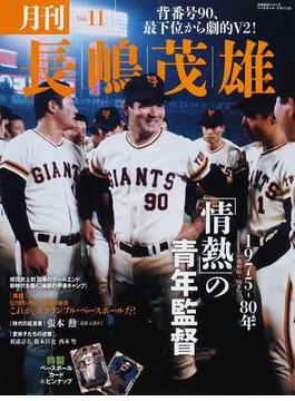 月刊長嶋茂雄 Vol.11 「情熱」の青年監督