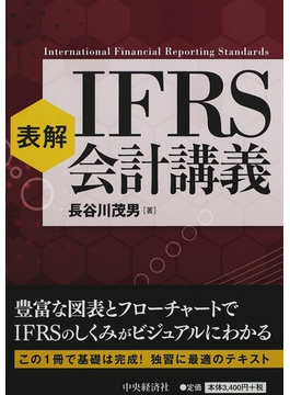 表解IFRS会計講義