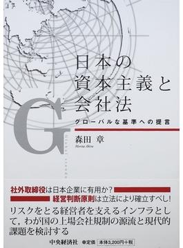日本の資本主義と会社法 グローバルな基準への提言