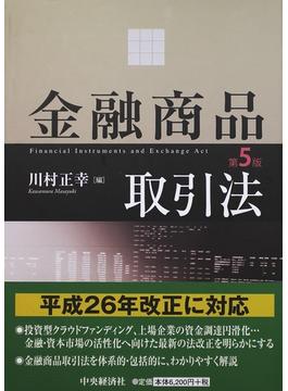 金融商品取引法 第5版