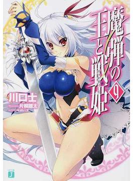 魔弾の王と戦姫 9(MF文庫J)