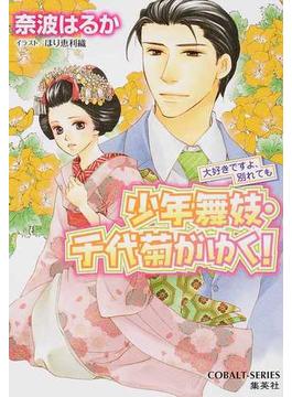 少年舞妓・千代菊がゆく! 50 大好きですよ、別れても(コバルト文庫)
