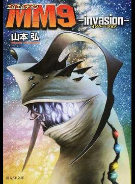 MM9 2 invasion(創元SF文庫)