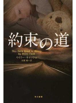 約束の道(ハヤカワ・ミステリ文庫)