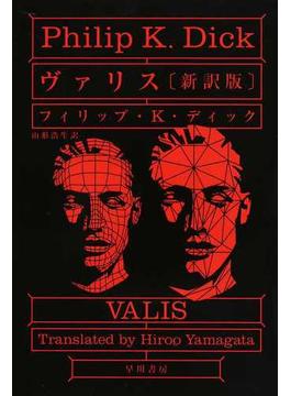 ヴァリス 新訳版(ハヤカワ文庫 SF)