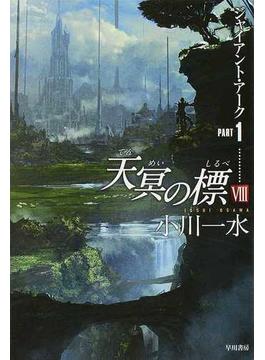 天冥の標 8PART1 ジャイアント・アーク PART1(ハヤカワ文庫 JA)