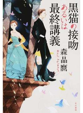 黒猫の接吻あるいは最終講義(ハヤカワ文庫 JA)