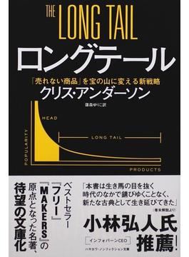 ロングテール 「売れない商品」を宝の山に変える新戦略(ハヤカワ文庫 NF)